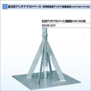 DXアンテナ 共同受信用アンテナ設置金具(UHF・FMアンテナ用)自立形アンテナマストベース MHB-50Y 大型商品 waiwai-d
