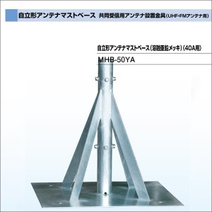 DXアンテナ 共同受信用アンテナ設置金具(UHF・FMアンテナ用)自立形アンテナマストベース MHB-50YA 大型商品 waiwai-d