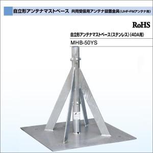 DXアンテナ 共同受信用アンテナ設置金具(UHF・FMアンテナ用)自立形アンテナマストベース MHB-50YS 大型商品 waiwai-d