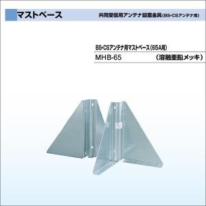 DXアンテナ 共同受信用アンテナ設置金具(BS・CSアンテナ用)BS・CSアンテナ用マストベース MHB-65 大型商品 waiwai-d