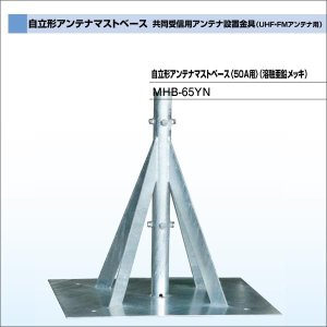 DXアンテナ 共同受信用アンテナ設置金具(UHF・FMアンテナ用)自立形アンテナマストベース MHB-65YN 大型商品 waiwai-d