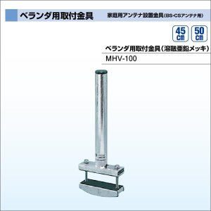 DXアンテナ 家庭用BS・CSアンテナ用設置金具 ベランダ用取付金具 溶融亜鉛メッキ MHV-100 waiwai-d