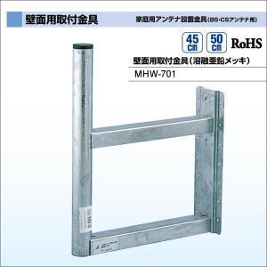 DXアンテナ 家庭用BS・CSアンテナ用設置金具 壁面用取付金具 溶融亜鉛メッキ MHW-701 waiwai-d
