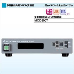 DXアンテナ 館内OFDM自主放送システム 多重機能内蔵OFDM変調器 MOD5007|waiwai-d