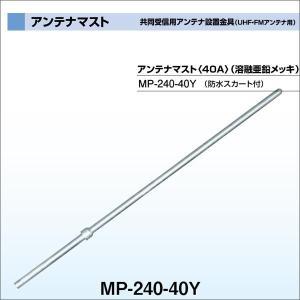 DXアンテナ 共同受信用アンテナ設置金具(UHF・FMアンテナ用)アンテナマスト MP-240-40Y 大型商品|waiwai-d