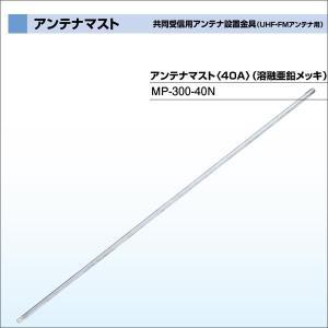 DXアンテナ 共同受信用アンテナ設置金具(UHF・FMアンテナ用)アンテナマスト MP-300-40N 大型商品|waiwai-d