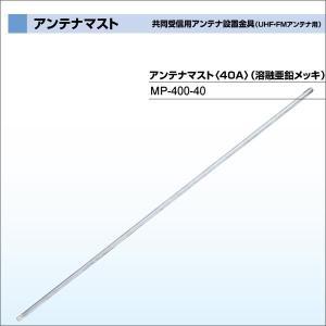 DXアンテナ 共同受信用アンテナ設置金具(UHF・FMアンテナ用)アンテナマスト MP-400-40 大型商品|waiwai-d