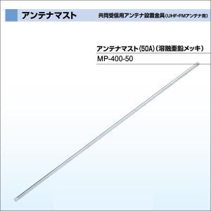 DXアンテナ 共同受信用アンテナ設置金具(UHF・FMアンテナ用)アンテナマスト MP-400-50 大型商品|waiwai-d