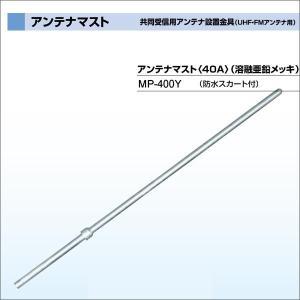 DXアンテナ 共同受信用アンテナ設置金具(UHF・FMアンテナ用)アンテナマスト MP-400Y 大型商品|waiwai-d