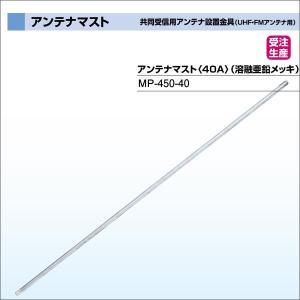DXアンテナ 共同受信用アンテナ設置金具(UHF・FMアンテナ用)アンテナマスト MP-450-40 大型商品 受注生産品|waiwai-d