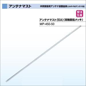 DXアンテナ 共同受信用アンテナ設置金具(UHF・FMアンテナ用)アンテナマスト MP-450-50 大型商品 受注生産品|waiwai-d