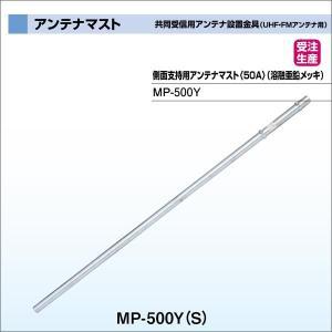 DXアンテナ 共同受信用アンテナ設置金具(UHF・FMアンテナ用)アンテナマスト MP-500Y 大型商品 受注生産品|waiwai-d