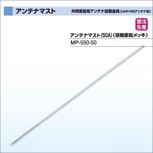 DXアンテナ 共同受信用アンテナ設置金具(UHF・FMアンテナ用)アンテナマスト MP-550-50 大型商品 受注生産品|waiwai-d