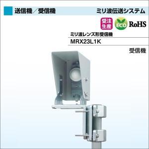 DXアンテナ ミリ波伝送システム(ビル陰衛星放送受信障害対策) ミリ波レンズ形受信機 MRX23L1K|waiwai-d