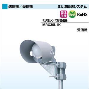 DXアンテナ ミリ波伝送システム(ビル陰衛星放送受信障害対策) ミリ波レンズ形受信機 MRX30L1K|waiwai-d