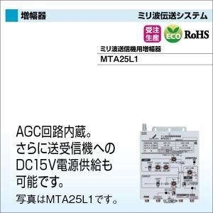 DXアンテナ ミリ波伝送システム(ビル陰衛星放送受信障害対策) ミリ波送信機用増幅器 MTA25L1|waiwai-d