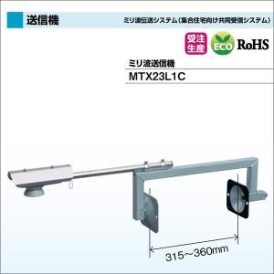 DXアンテナ ミリ波伝送システム(集合住宅向け共同受信システム) ミリ波送信機 MTX23L1C|waiwai-d