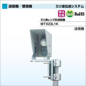 DXアンテナ ミリ波伝送システム(ビル陰衛星放送受信障害対策) ミリ波レンズ形送信機 MTX23L1K|waiwai-d