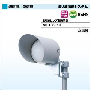 DXアンテナ ミリ波伝送システム(ビル陰衛星放送受信障害対策) ミリ波レンズ形送信機 MTX36L1K|waiwai-d