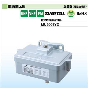DXアンテナ 混合器(特定地域用) 関東地区用 MU2001YD|waiwai-d