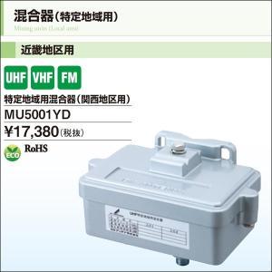 DXアンテナ 混合器(特定地域用) 関西地区用 MU5001YD|waiwai-d