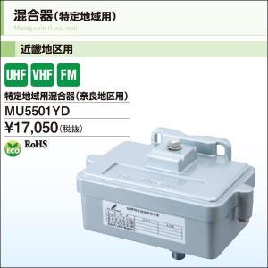 DXアンテナ 混合器(特定地域用) 奈良地区用 MU5501YD|waiwai-d
