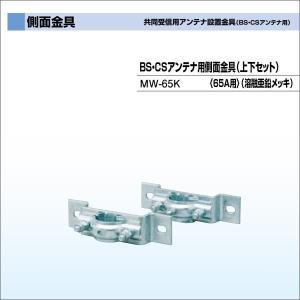 DXアンテナ 共同受信用アンテナ設置金具(BS・CSアンテナ用)BS・CSアンテナ用側面金具 MW-65K|waiwai-d