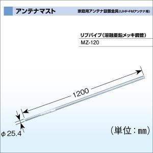 DXアンテナ 家庭用UHF・FMアンテナ用設置金具 アンテナマスト リブパイプ  溶融亜鉛メッキ鋼管  MZ-120|waiwai-d