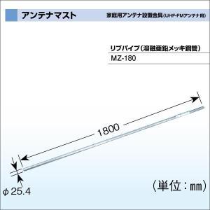 DXアンテナ 家庭用UHF・FMアンテナ用設置金具 アンテナマスト リブパイプ  溶融亜鉛メッキ鋼管  MZ-180|waiwai-d