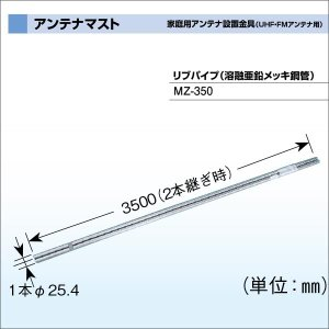 DXアンテナ 家庭用UHF・FMアンテナ用設置金具 アンテナマスト リブパイプ  溶融亜鉛メッキ鋼管  MZ-350|waiwai-d