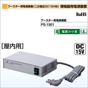 DXアンテナ 増幅器用電源装置 ブースター用電源装置(二次電圧DC15V形) 屋内用 PS-1501|waiwai-d