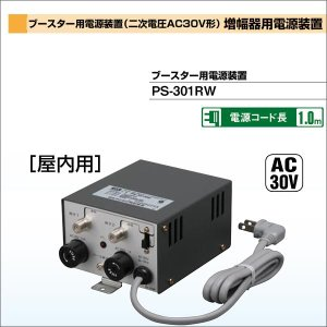 DXアンテナ 増幅器用電源装置 ブースター用電源装置(二次電圧AC30V形) 屋内用 PS-301RW|waiwai-d