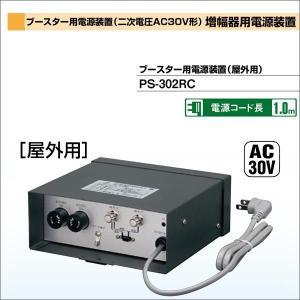 DXアンテナ 増幅器用電源装置 ブースター用電源装置(二次電圧AC30V形) 屋外用 PS-302RC|waiwai-d