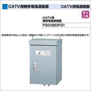 DXアンテナ CATV用無停電電源装置 PSD3003FS1|waiwai-d