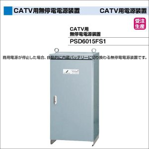 DXアンテナ CATV用無停電電源装置 PSD6015FS1|waiwai-d