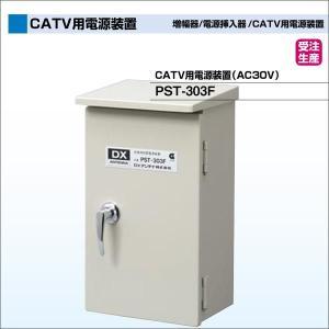 DXアンテナ CATV用電源装置(AC30V) PST-303F|waiwai-d