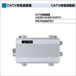 DXアンテナ CATV用電源装置(AC30V/AC48V/AC57V) PST6306FD1|waiwai-d