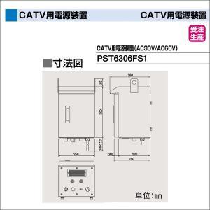 DXアンテナ CATV用電源装置(AC30V/AC60V) PST6306FS1|waiwai-d
