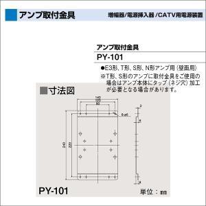 DXアンテナ 増幅器/電源挿入器/CATV用電源装置 アンプ取付金具 PY-101|waiwai-d