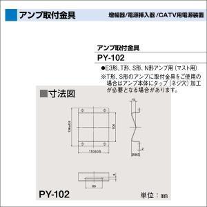 DXアンテナ 増幅器/電源挿入器/CATV用電源装置 アンプ取付金具 PY-102|waiwai-d