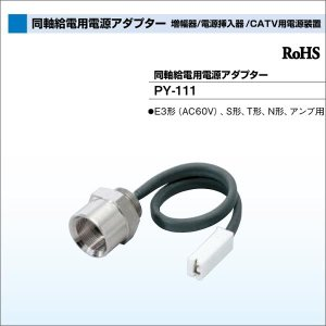 DXアンテナ 増幅器/電源挿入器/CATV用電源装置 同軸給電用電源アダプター PY-111|waiwai-d