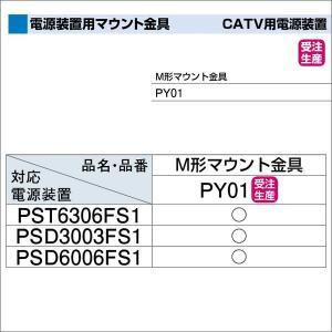 DXアンテナ CATV用電源装置 電源装置用マウント金具 M形マウント金具 PY01|waiwai-d