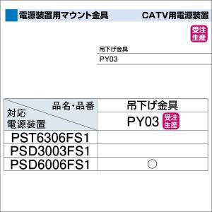 DXアンテナ CATV用電源装置 電源装置用マウント金具 吊下げ金具 PY03|waiwai-d