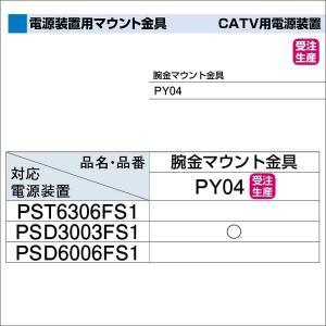 DXアンテナ CATV用電源装置 電源装置用マウント金具 腕金マウント金具 PY04|waiwai-d