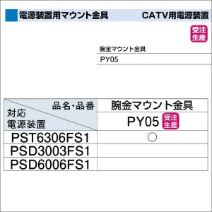 DXアンテナ CATV用電源装置 電源装置用マウント金具 腕金マウント金具 PY05|waiwai-d
