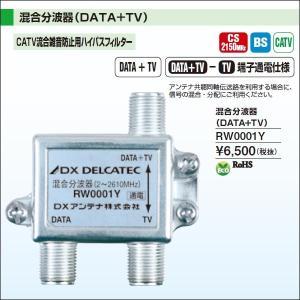 DXアンテナ 混合分波器(DATA+TV) RW0001Y|waiwai-d
