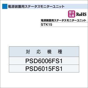 DXアンテナ 電源装置用ステータスモニターユニット STK15|waiwai-d