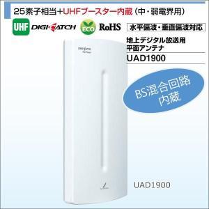 DXアンテナ 水平偏波・垂直偏波対応 地上デジタル放送用平面アンテナ 25素子相当+UHFブースター内臓(中・弱電界用) UAD1900|waiwai-d