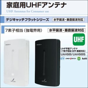 DXアンテナ 水平偏波・垂直偏波対応 家庭用UHF平面アンテナ 7素子相当(強電界用)(スーパーブラック)UAH500S|waiwai-d