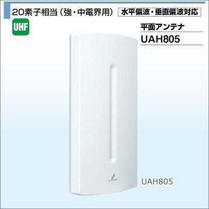 DXアンテナ 水平偏波・垂直偏波対応 家庭用UHF平面アンテナ 20素子相当(強・中電界用) UAH805|waiwai-d
